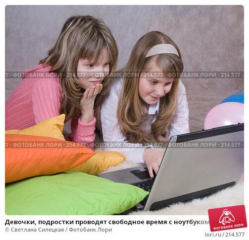 Девочки, подростки проводят свободное время с ноутбуком, фото № 214577, снято 18 февраля 2008 г. (c) Светлана Силецкая / Фотобанк Лори