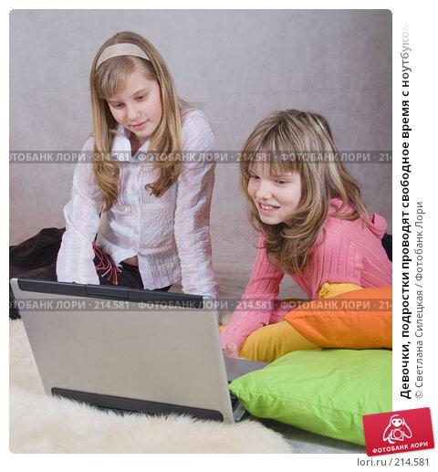 Девочки, подростки проводят свободное время с ноутбуком, фото № 214581, снято 18 февраля 2008 г. (c) Светлана Силецкая / Фотобанк Лори