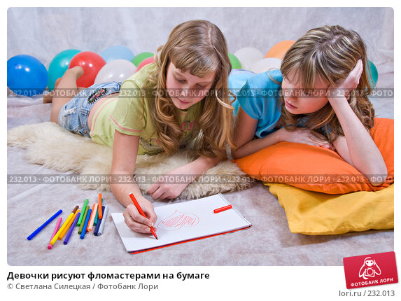 Девочки рисуют фломастерами на бумаге, фото № 232013, снято 18 февраля 2008 г. (c) Светлана Силецкая / Фотобанк Лори