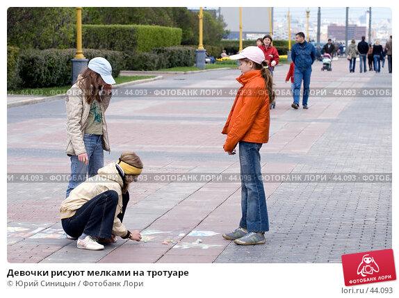 Девочки рисуют мелками на тротуаре, фото № 44093, снято 13 мая 2007 г. (c) Юрий Синицын / Фотобанк Лори