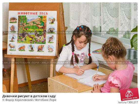 Девочки рисуют в детском саду, фото № 300217, снято 22 мая 2008 г. (c) Федор Королевский / Фотобанк Лори