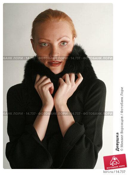 Девушка, фото № 14737, снято 19 октября 2006 г. (c) Михаил Ворожцов / Фотобанк Лори