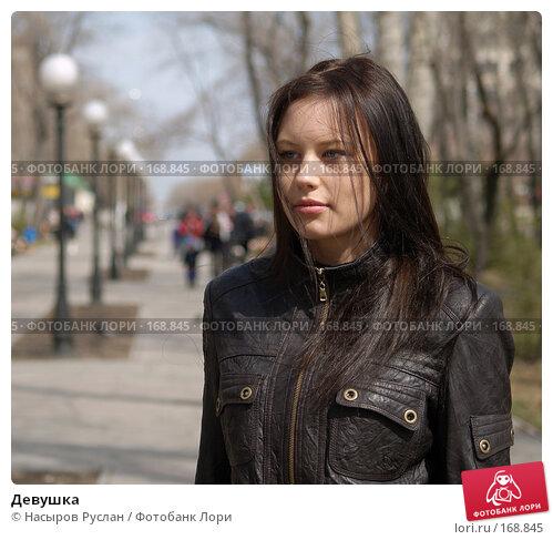 Девушка, фото № 168845, снято 21 апреля 2007 г. (c) Насыров Руслан / Фотобанк Лори