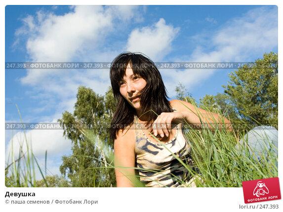 Девушка, фото № 247393, снято 26 августа 2007 г. (c) паша семенов / Фотобанк Лори