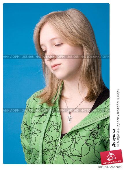 Девушка, фото № 263905, снято 26 апреля 2008 г. (c) Андрей Андреев / Фотобанк Лори