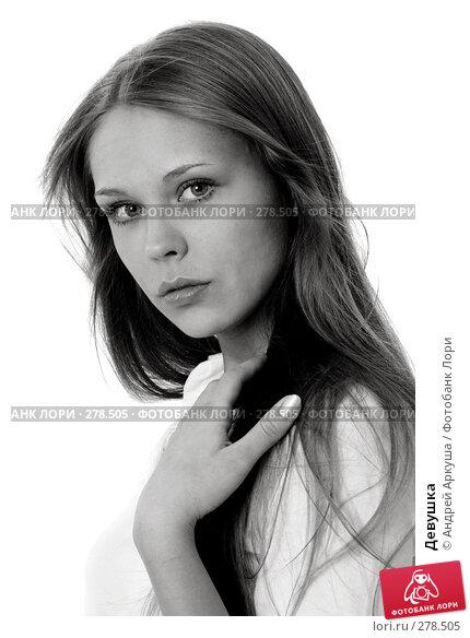 Девушка, фото № 278505, снято 4 мая 2008 г. (c) Андрей Аркуша / Фотобанк Лори