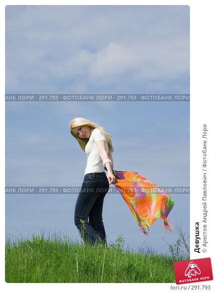 Девушка, фото № 291793, снято 20 апреля 2008 г. (c) Арестов Андрей Павлович / Фотобанк Лори