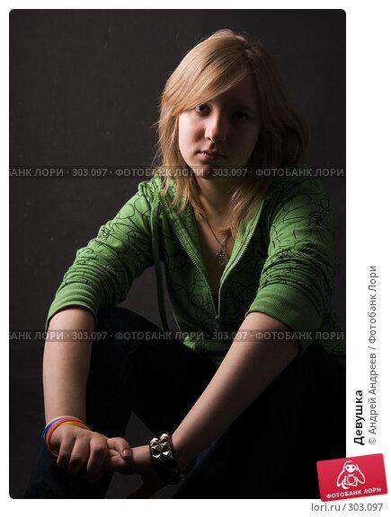 Девушка, фото № 303097, снято 26 апреля 2008 г. (c) Андрей Андреев / Фотобанк Лори