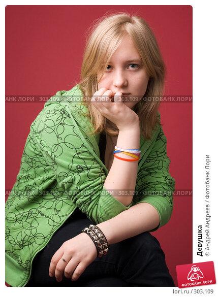 Купить «Девушка», фото № 303109, снято 26 апреля 2008 г. (c) Андрей Андреев / Фотобанк Лори