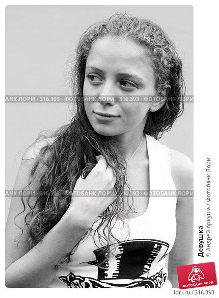 Девушка, фото № 316393, снято 3 июня 2008 г. (c) Андрей Аркуша / Фотобанк Лори