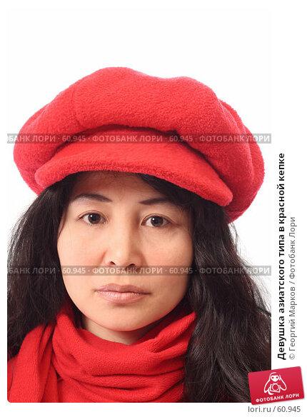 Девушка азиатского типа в красной кепке, фото № 60945, снято 2 июня 2007 г. (c) Георгий Марков / Фотобанк Лори