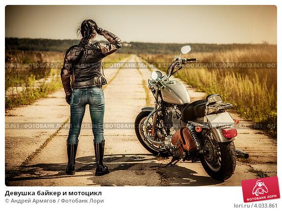 Купить «Девушка байкер и мотоцикл», фото № 4033861, снято 12 сентября 2012 г. (c) Андрей Армягов / Фотобанк Лори