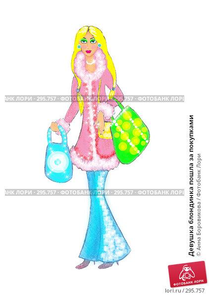 Купить «Девушка блондинка пошла за покупками», иллюстрация № 295757 (c) Анна Боровикова / Фотобанк Лори