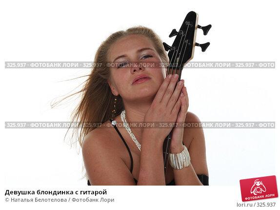 Купить «Девушка блондинка с гитарой», фото № 325937, снято 1 июня 2008 г. (c) Наталья Белотелова / Фотобанк Лори