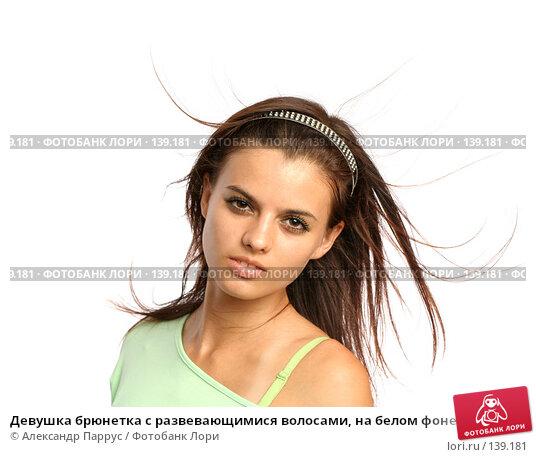 Девушка брюнетка с развевающимися волосами, на белом фоне, фото № 139181, снято 5 сентября 2007 г. (c) Александр Паррус / Фотобанк Лори