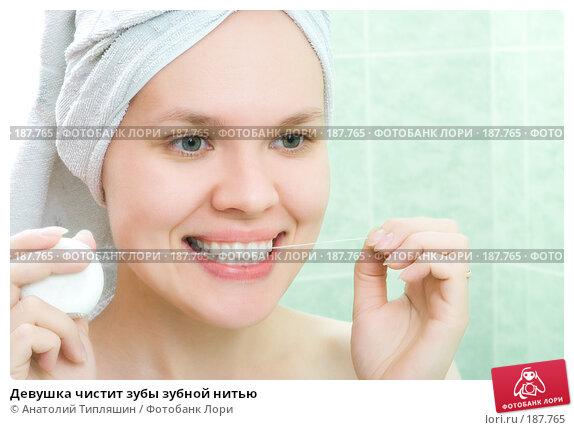 Девушка чистит зубы зубной нитью, фото № 187765, снято 28 августа 2007 г. (c) Анатолий Типляшин / Фотобанк Лори