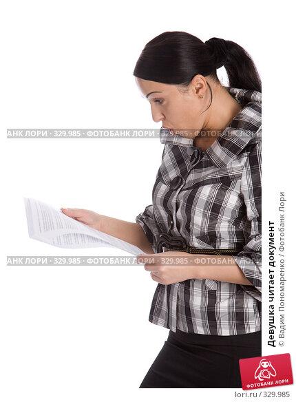 Девушка читает документ, фото № 329985, снято 9 мая 2008 г. (c) Вадим Пономаренко / Фотобанк Лори