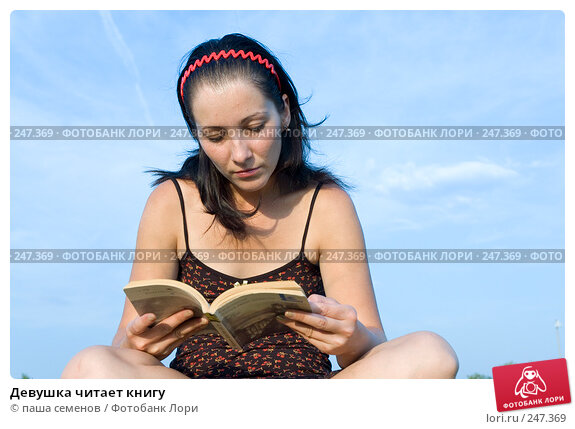 Купить «Девушка читает книгу», фото № 247369, снято 21 августа 2007 г. (c) паша семенов / Фотобанк Лори