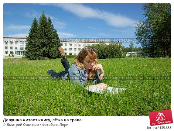 Девушка читает книгу, лёжа на траве, фото № 135833, снято 10 июня 2007 г. (c) Дмитрий Ощепков / Фотобанк Лори