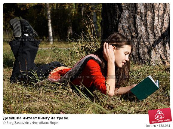 Девушка читает книгу на траве, фото № 138061, снято 23 сентября 2006 г. (c) Serg Zastavkin / Фотобанк Лори