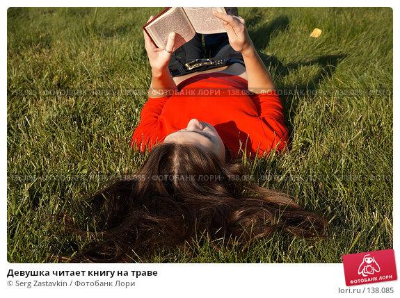 Девушка читает книгу на траве, фото № 138085, снято 23 сентября 2006 г. (c) Serg Zastavkin / Фотобанк Лори