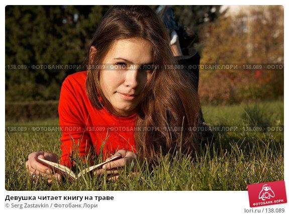 Девушка читает книгу на траве, фото № 138089, снято 23 сентября 2006 г. (c) Serg Zastavkin / Фотобанк Лори