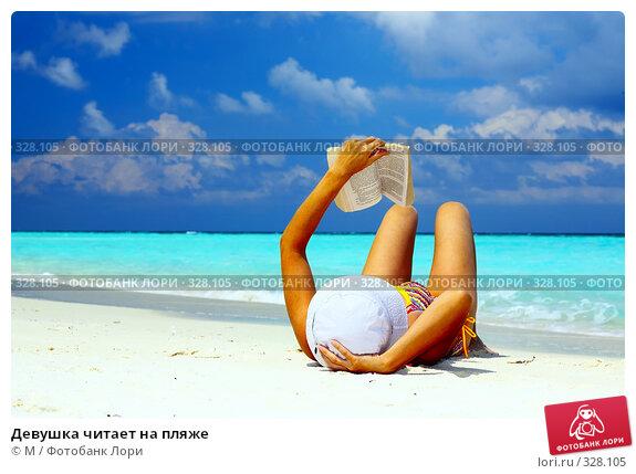 Девушка читает на пляже, фото № 328105, снято 28 марта 2017 г. (c) Михаил / Фотобанк Лори