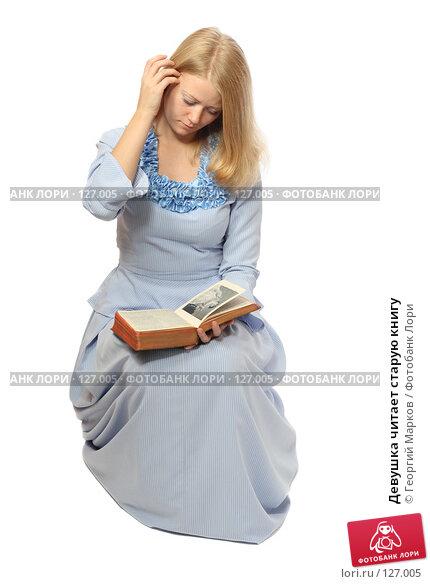 Девушка читает старую книгу, фото № 127005, снято 20 октября 2007 г. (c) Георгий Марков / Фотобанк Лори