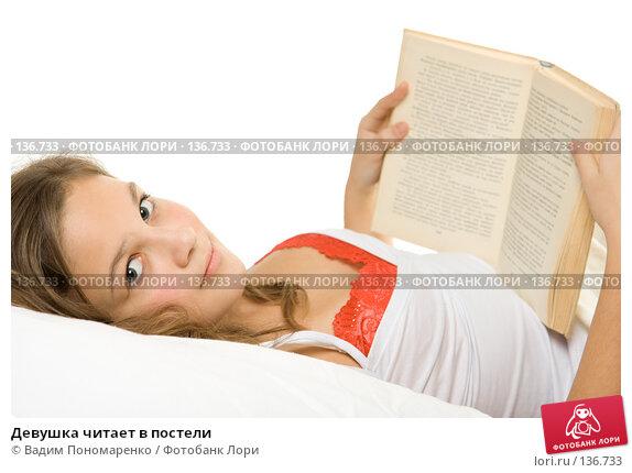 Купить «Девушка читает в постели», фото № 136733, снято 5 ноября 2007 г. (c) Вадим Пономаренко / Фотобанк Лори