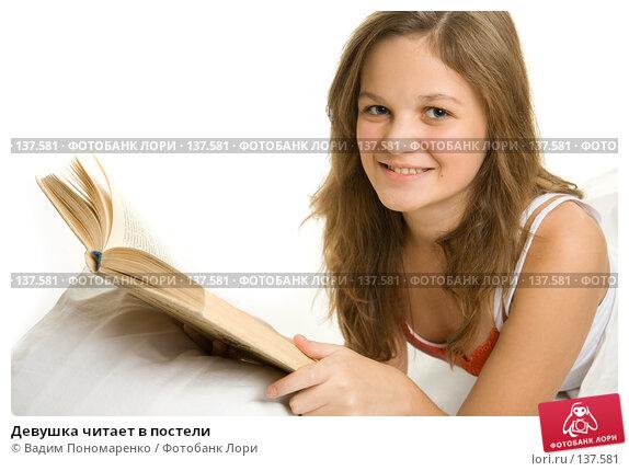 Девушка читает в постели, фото № 137581, снято 5 ноября 2007 г. (c) Вадим Пономаренко / Фотобанк Лори