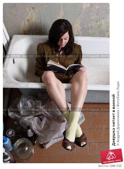 Девушка читает в ванной, фото № 249133, снято 27 января 2007 г. (c) Андрей Доронченко / Фотобанк Лори