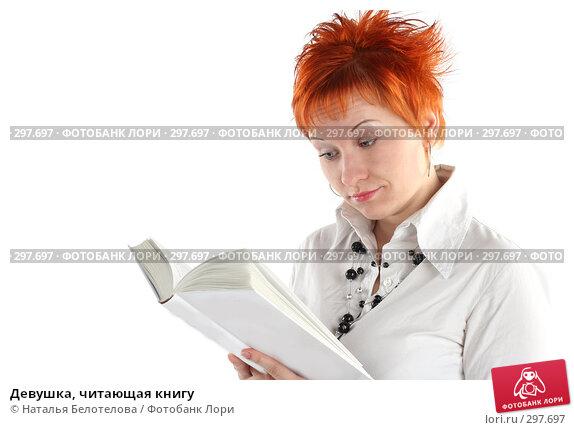 Купить «Девушка, читающая книгу», фото № 297697, снято 17 мая 2008 г. (c) Наталья Белотелова / Фотобанк Лори