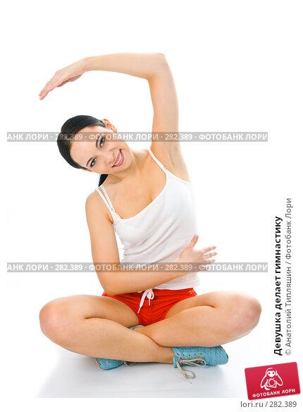Девушка делает гимнастику, фото № 282389, снято 26 января 2008 г. (c) Анатолий Типляшин / Фотобанк Лори