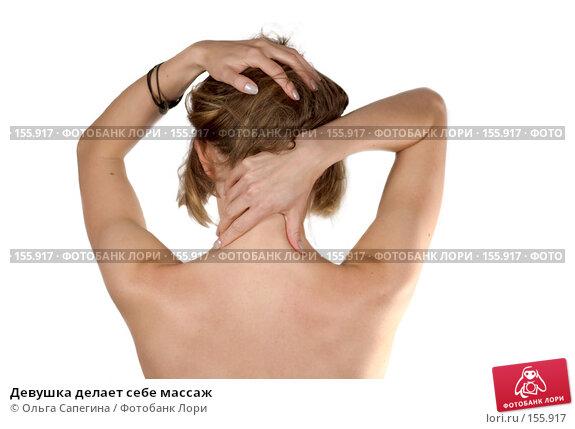 Девушка делает себе массаж, фото № 155917, снято 15 июля 2007 г. (c) Ольга Сапегина / Фотобанк Лори