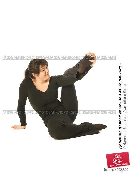 Девушка делает упражнения на гибкость, фото № 292309, снято 12 февраля 2008 г. (c) Надежда Болотина / Фотобанк Лори
