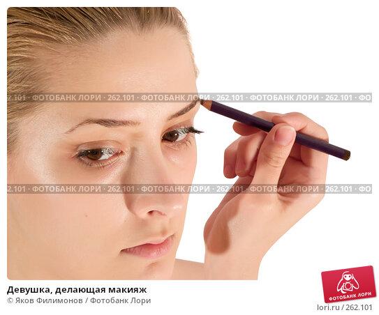 Девушка, делающая макияж, фото № 262101, снято 24 апреля 2008 г. (c) Яков Филимонов / Фотобанк Лори