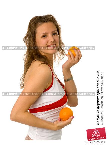 Девушка держит два апельсина, фото № 105969, снято 26 мая 2007 г. (c) Валентин Мосичев / Фотобанк Лори