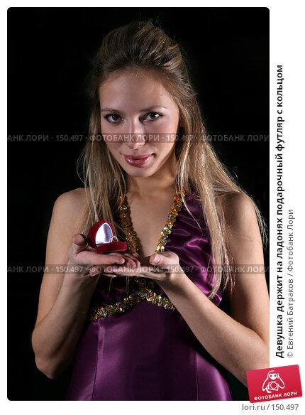 Девушка держит на ладонях подарочный футляр с кольцом, фото № 150497, снято 4 февраля 2007 г. (c) Евгений Батраков / Фотобанк Лори