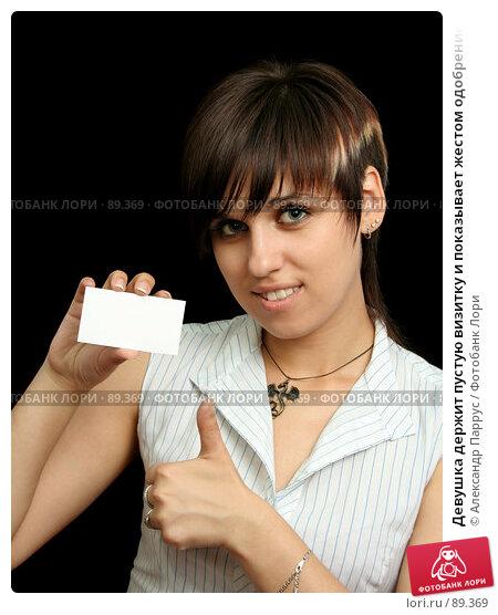Девушка держит пустую визитку и показывает жестом одобрение, фото № 89369, снято 31 мая 2007 г. (c) Александр Паррус / Фотобанк Лори