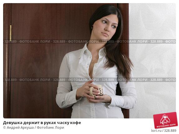 Девушка держит в руках часку кофе, фото № 328889, снято 19 февраля 2008 г. (c) Андрей Аркуша / Фотобанк Лори
