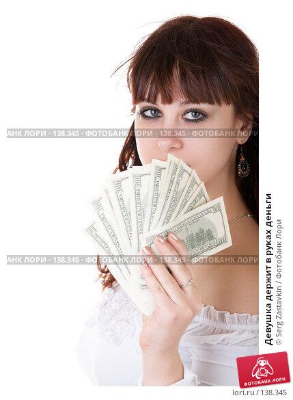 Купить «Девушка держит в руках деньги», фото № 138345, снято 8 декабря 2006 г. (c) Serg Zastavkin / Фотобанк Лори