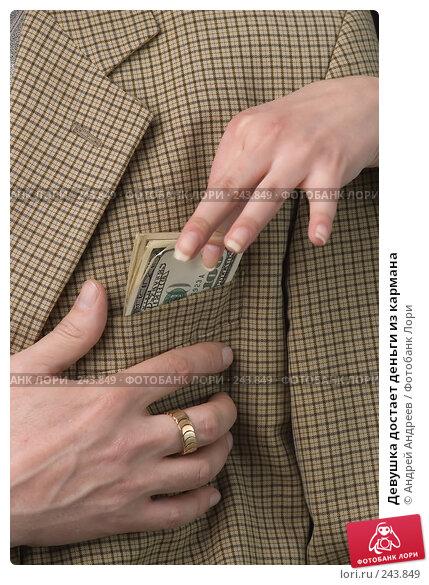 Девушка достает деньги из кармана, фото № 243849, снято 2 мая 2007 г. (c) Андрей Андреев / Фотобанк Лори