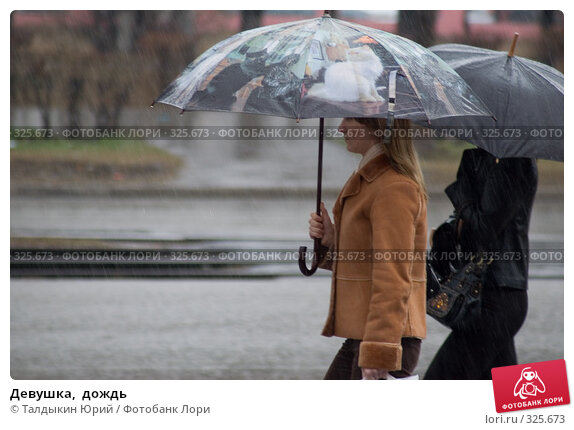 Купить «Девушка,  дождь», фото № 325673, снято 20 апреля 2007 г. (c) Талдыкин Юрий / Фотобанк Лори