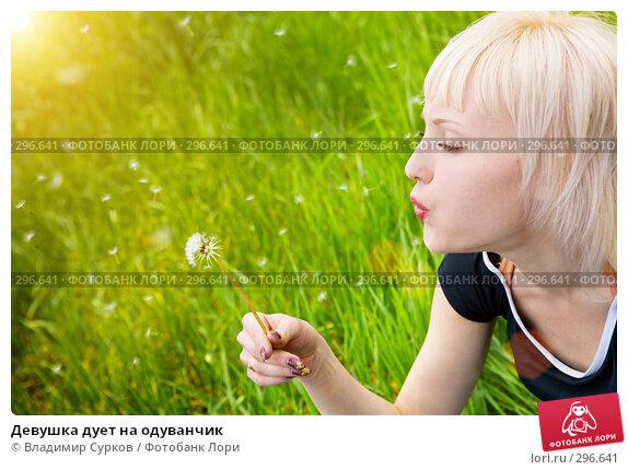 Девушка дует на одуванчик, фото № 296641, снято 9 мая 2008 г. (c) Владимир Сурков / Фотобанк Лори