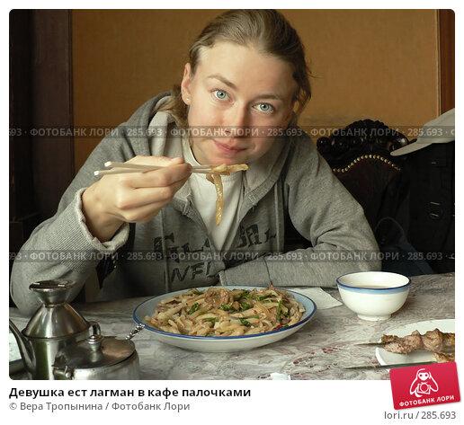Девушка ест лагман в кафе палочками, фото № 285693, снято 7 декабря 2016 г. (c) Вера Тропынина / Фотобанк Лори