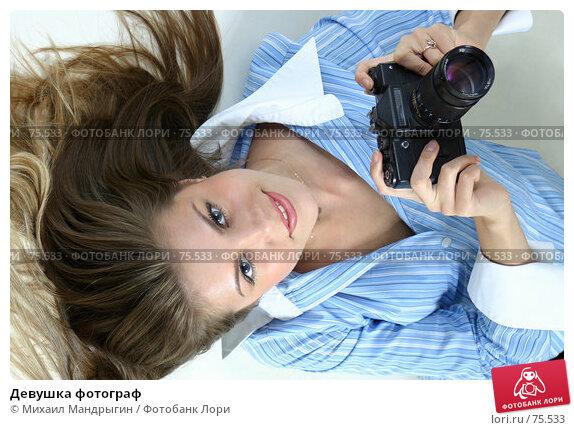 Девушка фотограф, фото № 75533, снято 30 ноября 2005 г. (c) Михаил Мандрыгин / Фотобанк Лори