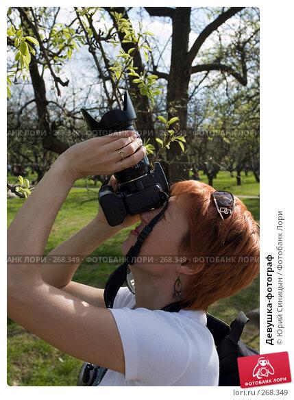 Девушка-фотограф, фото № 268349, снято 27 апреля 2008 г. (c) Юрий Синицын / Фотобанк Лори