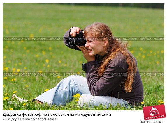 Девушка фотограф на поле с желтыми одуванчиками, фото № 303033, снято 11 мая 2008 г. (c) Sergey Toronto / Фотобанк Лори
