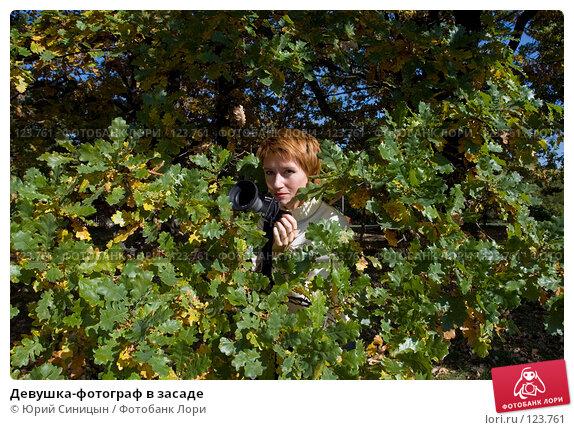 Девушка-фотограф в засаде, фото № 123761, снято 22 сентября 2007 г. (c) Юрий Синицын / Фотобанк Лори