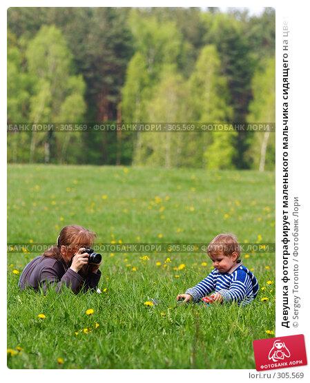 Девушка фотографирует маленького мальчика сидящего на цветущем весеннем лугу, фото № 305569, снято 11 мая 2008 г. (c) Sergey Toronto / Фотобанк Лори
